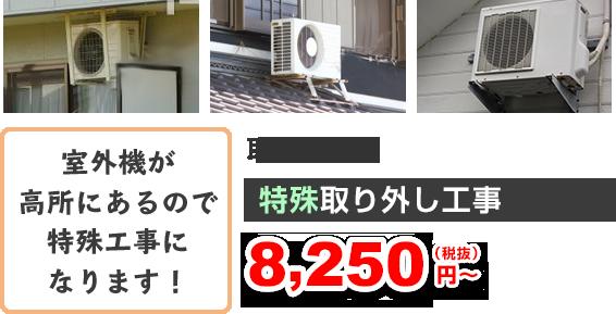 天井吊り・屋根置き・壁面設置タイプの室外機