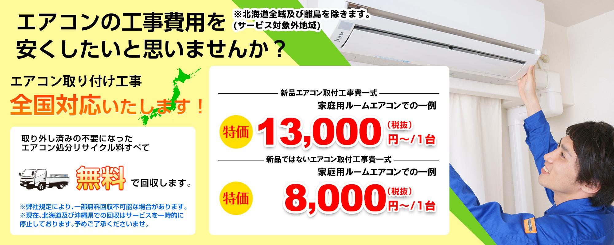 日本全国のエアコン取り付け工事・回収なら、エアコン取り付け工事王