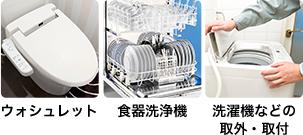 ウォシュレット・食器洗浄機・洗濯機