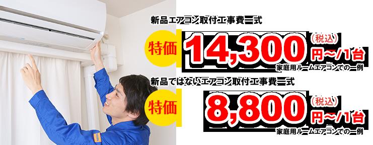新品エアコン取り付け工事費一式・新品ではないエアコン取り付け工事費一式の価格